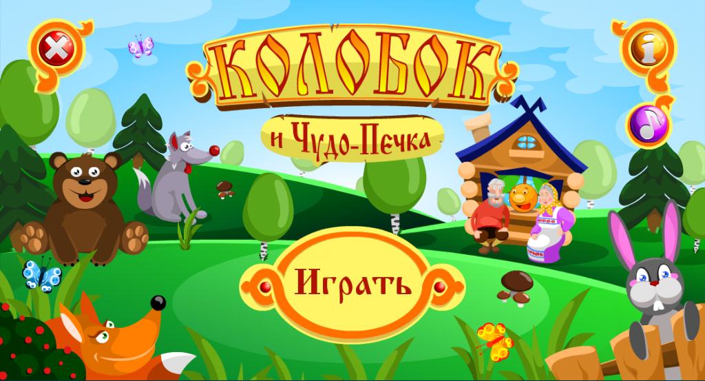Игры онлайн для малышей картинки